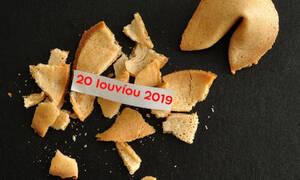 Fortune Cookie: Η «προφητεία» σου για σήμερα 20/06