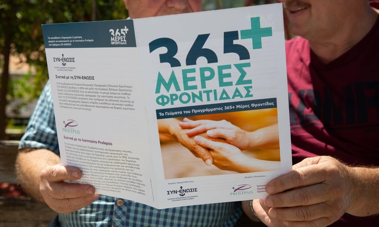 Ινστιτούτο Prolepsis: Νέα πρωτοβουλία για την υποστήριξη των ηλικιωμένων