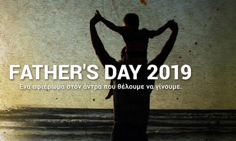 Ένα ξεχωριστό αφιέρωμα για την Ημέρα του Πατέρα
