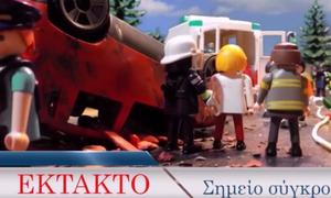 Έφτιαξαν βίντεο με playmobil για τα τροχαία και την αξία της αιμοδοσίας!