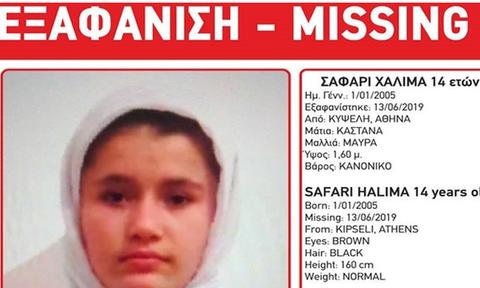 Συναγερμός: Εξαφανίστηκε 14χρονη στην Κυψέλη