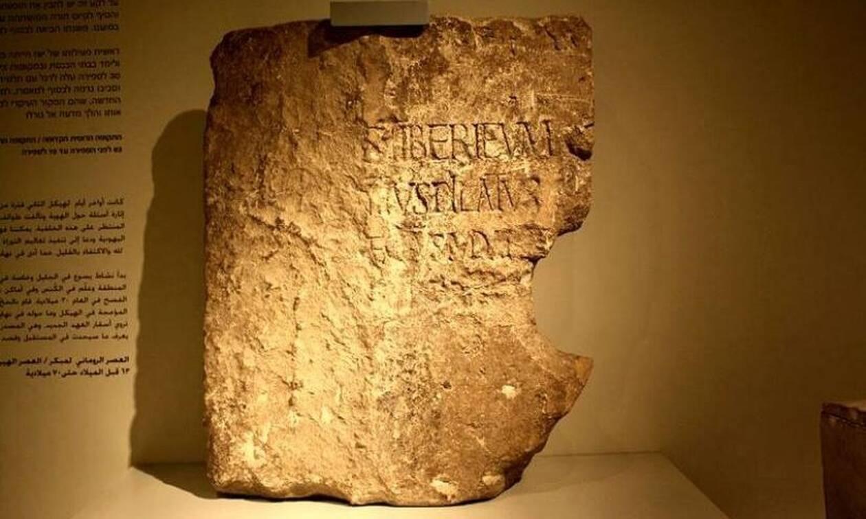 Η λίθινη πλάκα που απέδειξε την ιστορική ύπαρξη του Πόντιου Πιλάτου