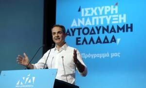 Μητσοτάκης: Αυτό είναι το πρόγραμμα της ΝΔ - Θα μειώσουμε τους φόρους για όλους τους πολίτες