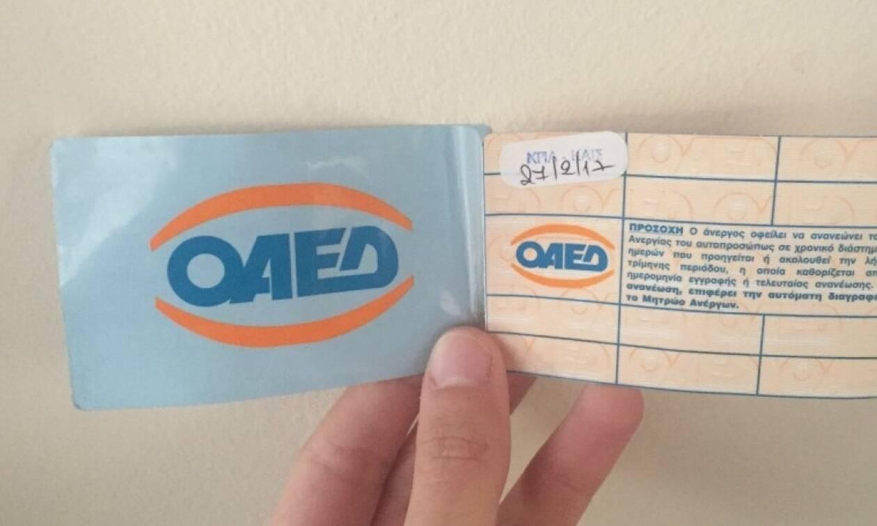 Είσαι άνεργος; Δες ποια είναι τα «δώρα» του ΟΑΕΔ