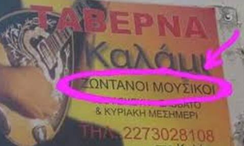 Επικό: Eλληνικές επιγραφές που θα σας κάνουν να κλάψετε από τα γέλια (pics+vid)