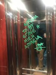 Ντροπή Κατάπτυστα συνθήματα μίσους στο γραφείο της Ντόρας Μπακογιάννη