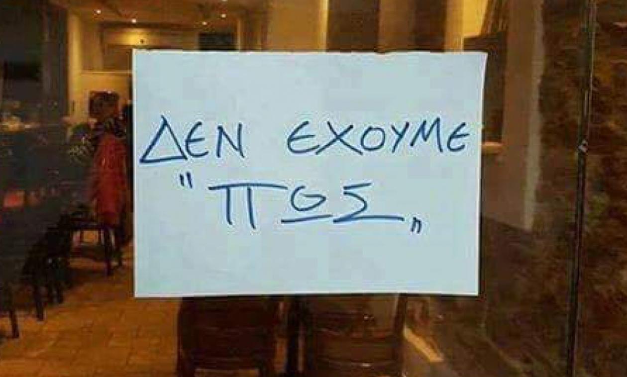 Ξεκαρδιστικό: Όταν οι Έλληνες προσπαθούν να μεταφράσουν στα αγγλικά (pics+vids)