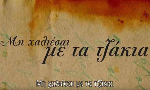 Εκλογές 2019: «Πρωταγωνιστής» ο Μητσοτάκης στο νέο σποτ του ΣΥΡΙΖΑ