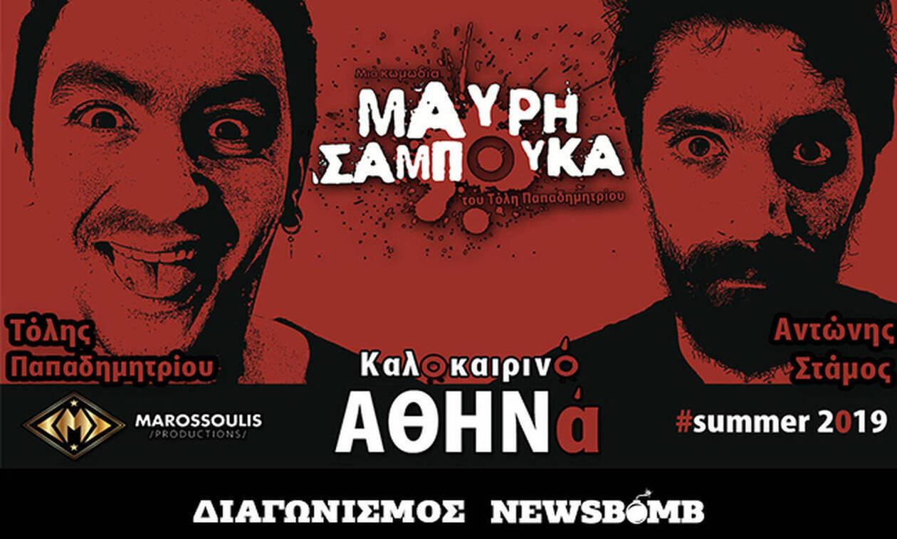 Διαγωνισμός Newsbomb.gr: Οι νικητές που κερδίζουν προσκλήσεις για την παράσταση «ΜΑΥΡΗ ΣΑΜΠΟΥΚΑ»
