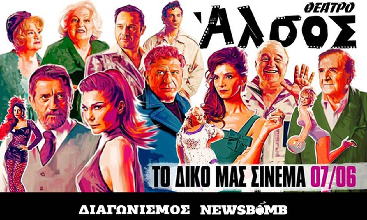 Διαγωνισμός Newsbomb.gr: Κερδίστε προσκλήσεις για το μιούζικαλ «Το δικό μας σινεμά»