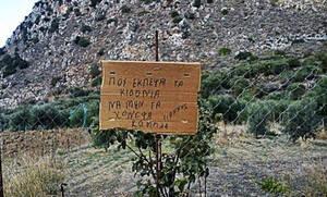Τρελό γέλιο: Δείτε τι γράφουν ορισμένες πινακίδες στην Κρητη! (pics)