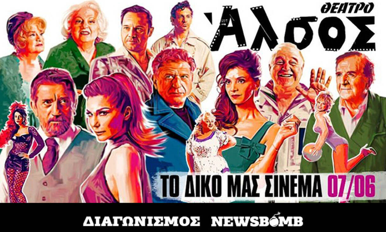 Διαγωνισμός Newsbomb.gr: Οι νικητές που κερδίζουν προσκλήσεις για την παράσταση «Το δικό μας σινεμά»