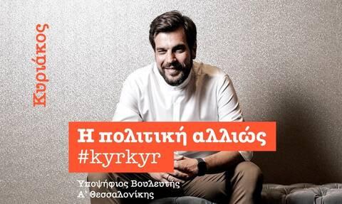 Εκλογές 2019-Κυριάκος Κυριάκος στο Newsbomb.gr: «Όραμά μου να γίνει η Θεσσαλονίκη πρότυπο ανάπτυξης»