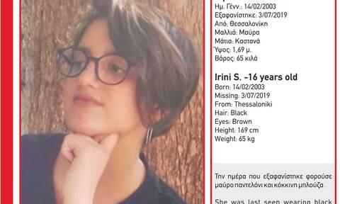 Συναγερμός στις Αρχές: Εξαφανίστηκε 16χρονη στη Θεσσαλονίκη