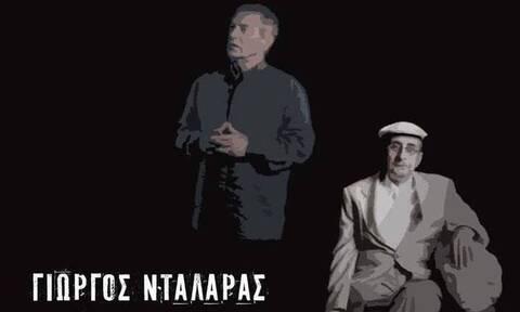 «Εν Ερμουπόλει»: Ο Γιώργος Νταλάρας τιμά τον Μάνο Ελευθερίου!