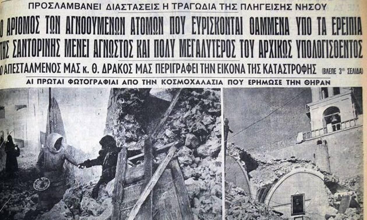 7,5 Ρίχτερ και τσουνάμι στο Αιγαίο - Ο μεγαλύτερος σεισμός του 20ου αιώνα χτύπησε τις Κυκλάδες
