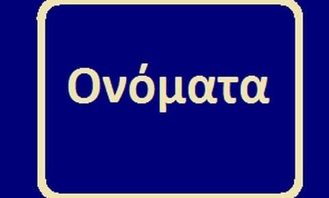 Δεν έχεις ακούσει πιο περίεργα ελληνικά ονόματα από αυτά! (pics+vid)