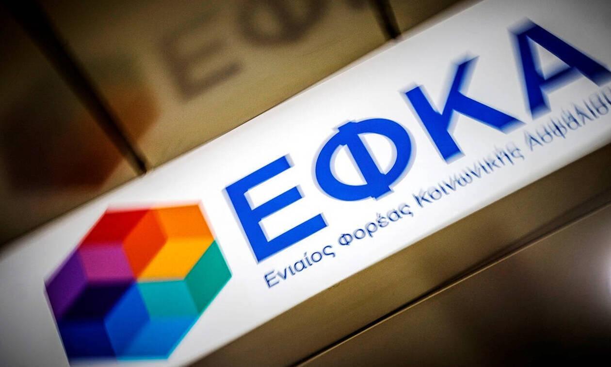 ΕΦΚΑ: Ολοκληρώθηκε η εκκαθάριση ασφαλιστικών εισφορών 2018 μη μισθωτών