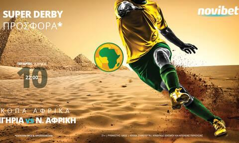 Το Κόπα Άφρικα παίζει στη Novibet με Super Derby προσφορά!