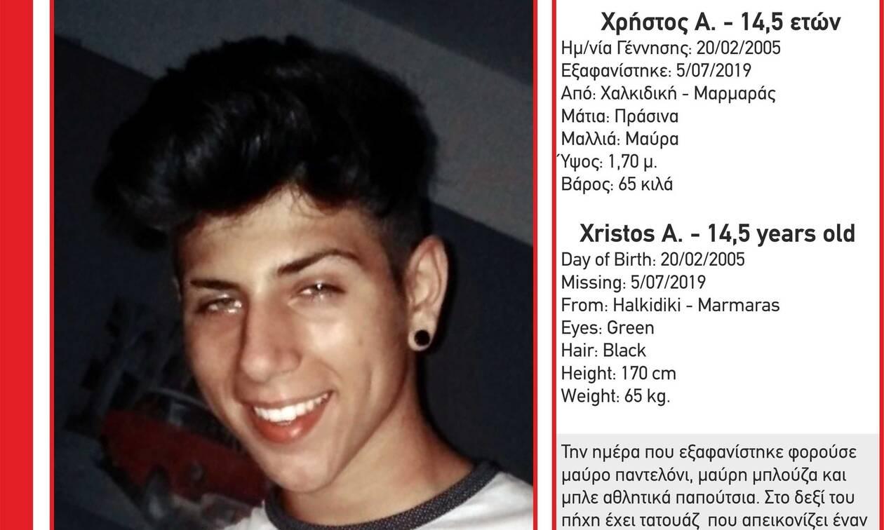 Συναγερμός στη Χαλκιδική για την εξαφάνιση του 15χρονου Χρήστου