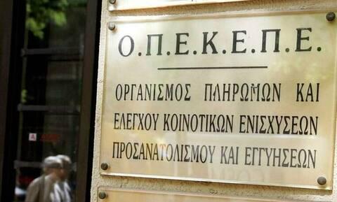 ΟΠΕΚΕΠΕ: Μεγάλη πληρωμή ύψους 14,5 εκατ. ευρώ σε 7.235 δικαιούχους
