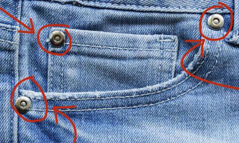 Γιατί υπάρχουν αυτά τα καρφιά στις τσέπες των τζιν;