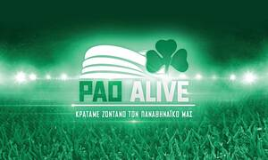 Παρουσιάζεται η επίσημη πλατφόρμα του PAO Alive!