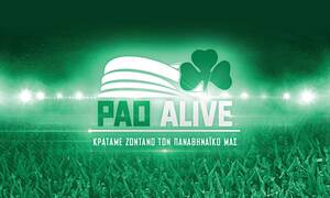 Live streaming η παρουσίαση του PAO Alive