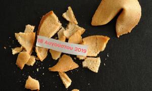 Fortune Cookie: Η «προφητεία» σου για σήμερα 18/08