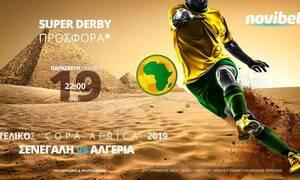 Σενεγάλη – Αλγερία στη Novibet με Super Derby προσφορά!