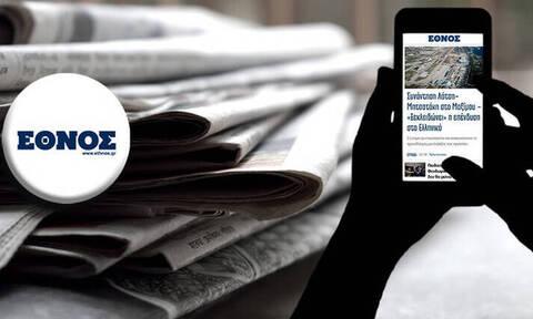 Πρεμιέρα για την εφαρμογή του «Έθνους» σε tablet και κινητά