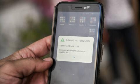 112: Δείτε πού θα χτυπήσουν τα μηνύματα συναγερμού στα κινητά