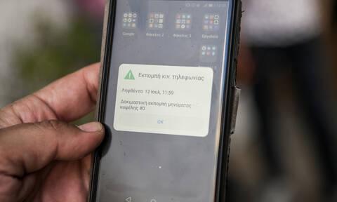 112: Μηνύματα συναγερμού στα κινητά - Πού θα «χτυπήσουν» και τι θα γράφουν!