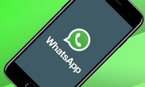Μεγάλη απάτη στο WhatsApp – Προσοχή αν δείτε αυτά τα μηνύματα