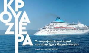 Το κορυφαίο travel trend του 2019 έχει ελληνικό «αέρα»