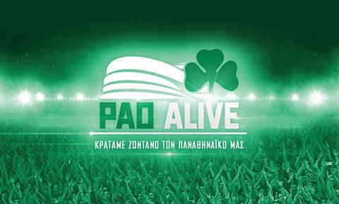 Ενίσχυση των Παλαιμάχων Παναθηναϊκού στο PAO Alive