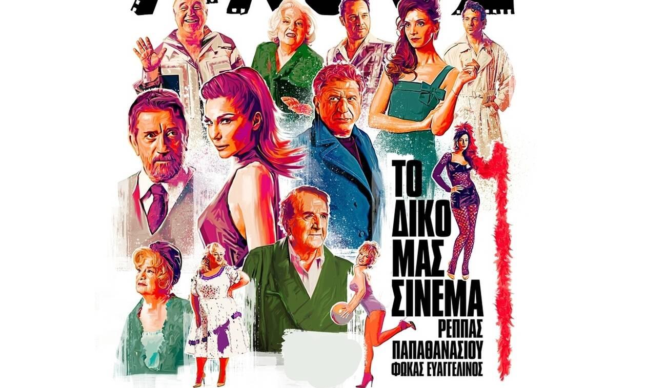 Θέατρο Άλσος - «Το δικό μας σινεμά»: Η επιτυχία συνεχίζεται… μέχρι και 22 Σεπτεμβρίου (pics)