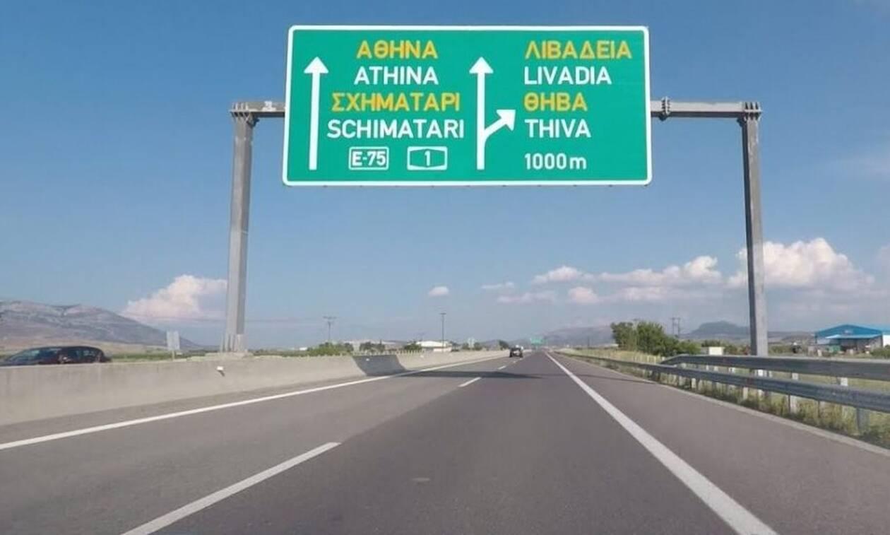 Προσοχή! Κυκλοφοριακές ρυθμίσεις στη Ν.Ε.Ο Αθηνών – Λαμίας