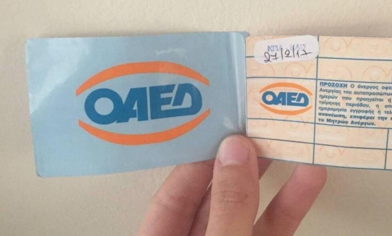 ΟΑΕΔ: Με πόσα μεροκάματα δεν χάνεται η ιδιότητα του ανέργου