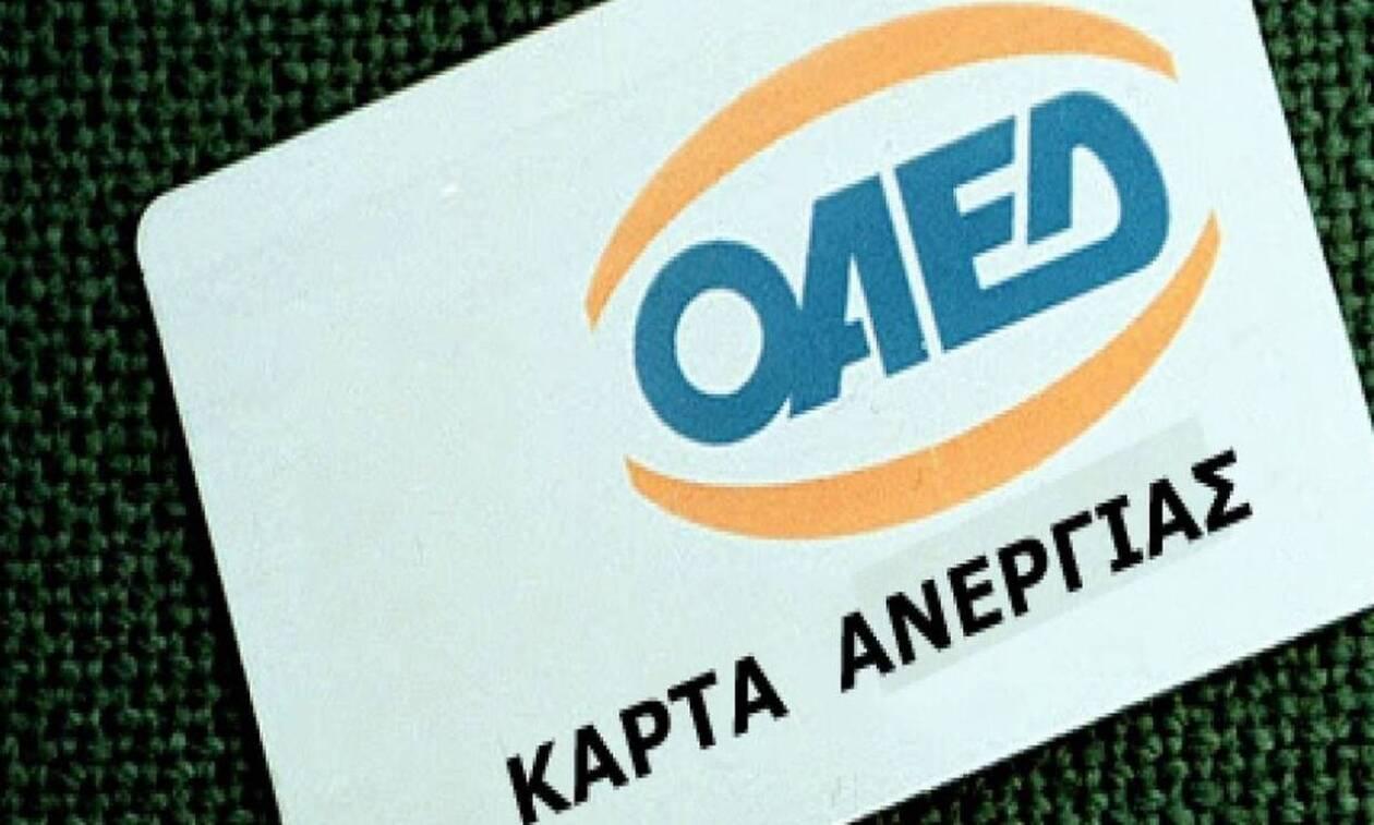 ΟΑΕΔ: Ποιοι και πότε δεν χάνουν την κάρτα ανεργίας