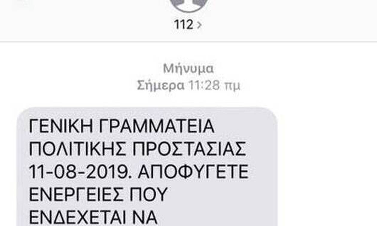Μηνύματα 112: Χρεωνόμαστε για τα SMS; - Η απάντηση του Μαξίμου