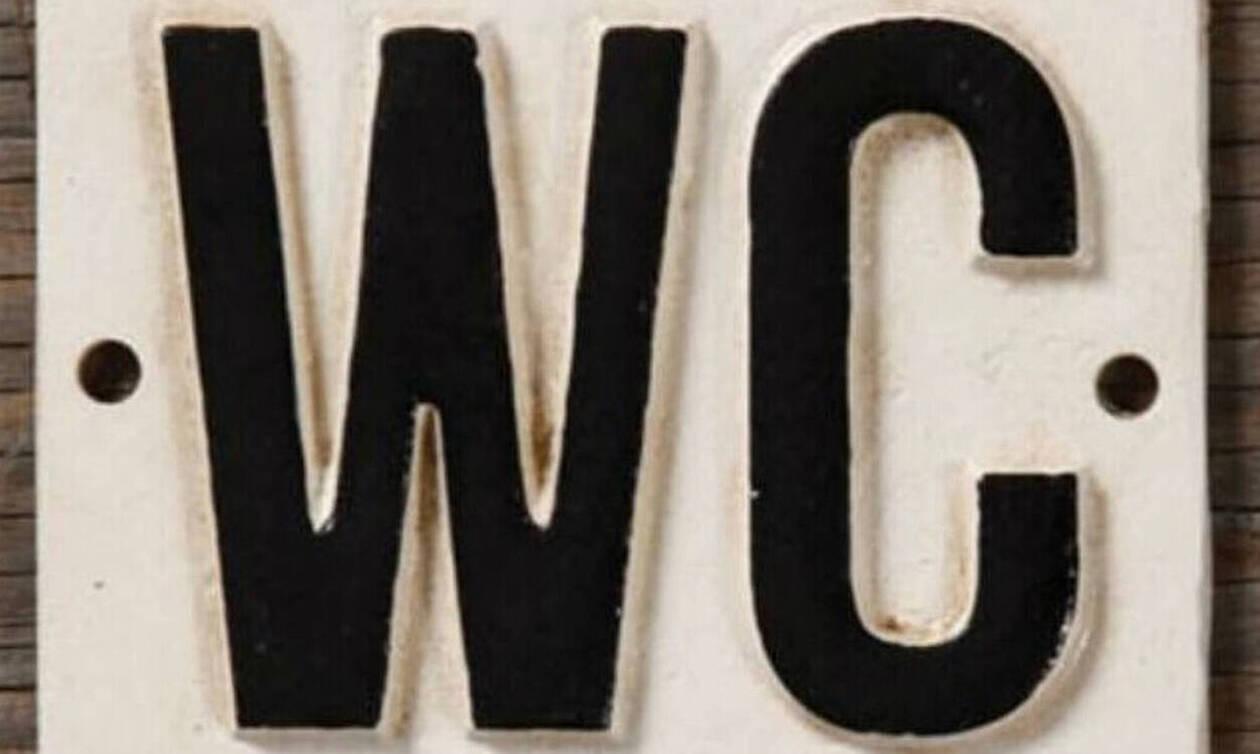 Το μάθαμε και αυτό: Τι σημαίνουν τα αρχικά «WC» στις δημόσιες τουαλέτες;