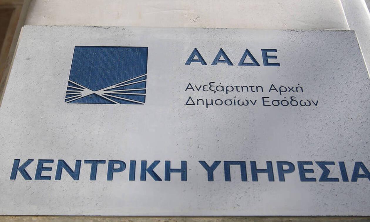 ΑΑΔΕ: Διακοπή λειτουργίας εφαρμογής Ε9