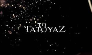 Το Τατουάζ: Η απίστευτη αλλαγή πρωταγωνίστριας – Την είδαμε και πάθαμε πλάκα, εσείς; (Photos)