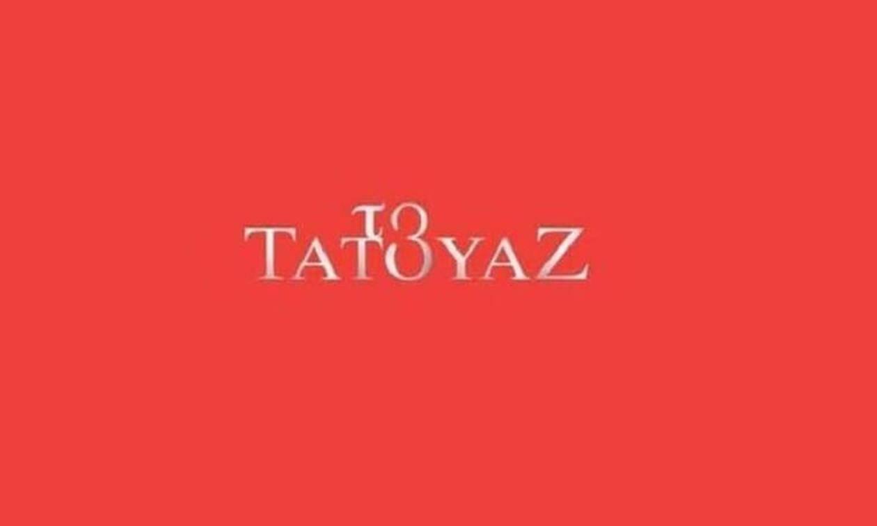 Το Τατουάζ: Πάρτε υπογλώσσια και δείτε ποιες πρωταγωνίστριες αναστάτωσαν την Πάρο! (VIDEO)