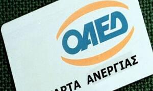 ΟΑΕΔ: Ποιοι δεν χάνουν την κάρτα ανεργίας