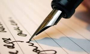 Αυτό το γράμμα το γράφουμε όλοι λάθος! (pics)