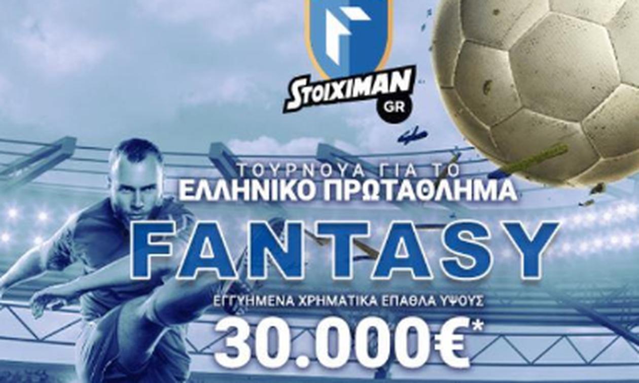 Κατάκτησε την κορυφή της Super League με το Fantasy τουρνουά του Stoiximan.gr!