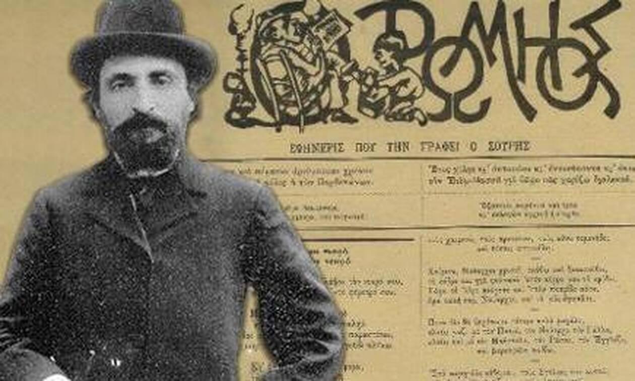 Σαν σήμερα το 1919 πεθαίνει ο Γιώργος Σουρής