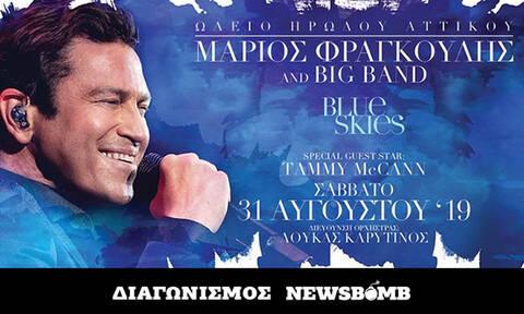 """ΜΑΡΙΟΣ ΦΡΑΓΚΟΥΛΗΣ & BIG BAND ORCHESTRA """"BLUE SKIES"""": Κερδίστε δύο διπλές προσκλήσεις"""